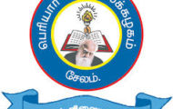 Periyar University Recruitment 2021 – 05 Field Assistant Post | Apply Now
