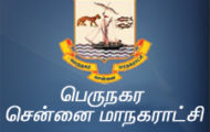 Chennai Corporation Recruitment 2021 – 61 DEO Posts | Apply Now